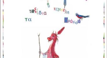 Cyprus-Animation-ASIFA-Tempelis-Drakos_Competition-post