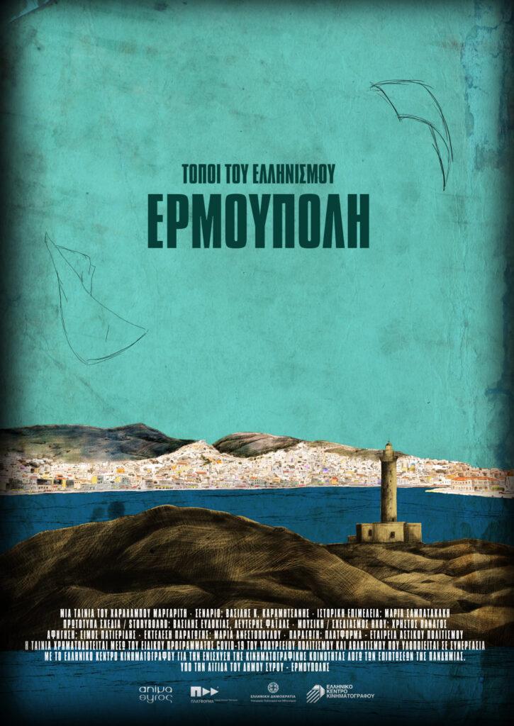 Ermoupoli Hermoupoli Annecy Margaritis Kimonos Cyprus animation